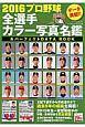 プロ野球全選手カラー写真名鑑&パーフェクトDATA BOOK 2016