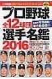 プロ野球全12球団選手名鑑 2016 全選手写真掲載!オールカラー