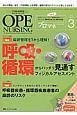 オペナーシング 31-3 2016.3 特集:麻酔管理を1から理解!呼吸・循環からバッチリ見通すフィジカルアセスメント 一歩先ゆくORナースをサポートします