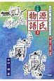 七五調源氏物語 葵・賢木・花散里・須磨 古語擬い腑に落ちまんま訳(3)