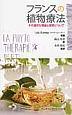 フランスの植物療法 その適切な理論と実際について