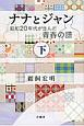 ナナとジャン(下) 昭和20年代が生んだ青春の譜