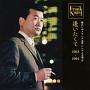 懐かしのフランク永井 シングル全集(6) 逢いたくて 1963-1964