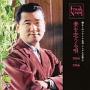 懐かしのフランク永井 シングル全集(7) 妻を恋うる唄 1964-1966