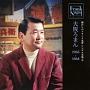 懐かしのフランク永井 シングル全集(8) 大阪ろまん 1966-1968