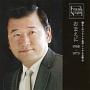 懐かしのフランク永井 シングル全集(9) おまえに 1968-1973