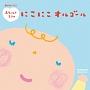音のゆりかご 赤ちゃんとママのにこにこオルゴール~赤ちゃんとママのためのリラックス・ミュージック~