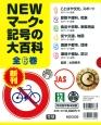 NEWマーク・記号の大百科 全6巻