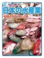 守ろう・育てよう日本の水産業 私たちのくらしと魚 (2)