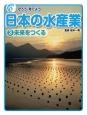 守ろう・育てよう日本の水産業 未来をつくる (3)