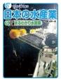 守ろう・育てよう日本の水産業 都道府県別・まるわかり水産業 (5)