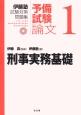 刑事実務基礎 伊藤塾試験対策問題集 予備試験論文1