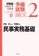 民事実務基礎 伊藤塾試験対策問題集 予備試験論文2