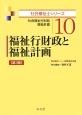 福祉行財政と福祉計画<第3版> 社会福祉士シリーズ10 社会福祉行財政 福祉計画