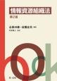 情報資源組織法<第2版>