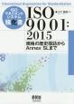 ISOマネジメントシステム強化書ISO 9001:2015 規格の歴史探訪からAnnex SLまで