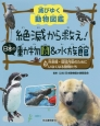 絶滅から救え!日本の動物園&水族館 外来種・環境汚染のためにいなくなる動物たち 滅びゆく動物図鑑(3)
