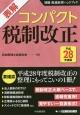 表解・コンパクト税制改正 平成28年