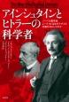 アインシュタインとヒトラーの科学者 ノーベル賞学者レーナルトはなぜナチスと行動を共にし