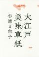 大江戸美味-むま-草紙