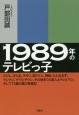 1989年のテレビっ子 たけし、さんま、タモリ、加トケン、紳助、とんねるず