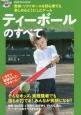 ティーボールのすべて 野球・ソフトボールを初心者でも楽しめるようにしたゲーム DVDでよくわかる!