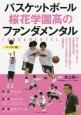 バスケットボール桜花学園高のファンダメンタル<ハンディ版> 育てて勝つ、勝って育てる-全国制覇50回超、数多の