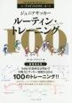 ジュニアサッカールーティン・トレーニング100 日本の未来を育む原石の育て方