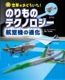 世界がおどろいた!のりものテクノロジー 航空機の進化