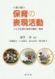 保育の表現活動<第2版> ことばを育む保育の素材・教材