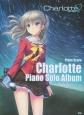 Charlotte ピアノ・ソロ・アルバム