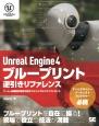 Unreal Engine4 ブループリント逆引きリファレンス ゲームデザイナー アーティスト プログラマー必携