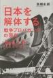 「日本を解体する」戦争プロパガンダの現在 WGIPの源流を探る
