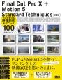 Final Cut Pro 10+Motion5 Standard Techniques<第3版> プロが教える映像制作テクニック100