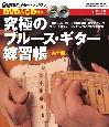 究極のブルース・ギター練習帳<完全版> ギター・マガジン DVD&CD付き