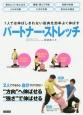 パートナー・ストレッチ 1人では伸ばしきれない筋肉を効率よく伸ばす