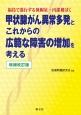 甲状腺がん異常多発とこれからの広範な障害の増加を考える<増補改訂版> 福島で進行する低線量・内部被ばく
