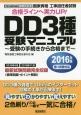 国家資格 工事担任者試験 DD3種 受験マニュアル 2016春・秋期 受験の手続きから合格まで