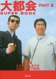 大都会 PART3 SUPER BOOK THE COMPLETE COLLECTION