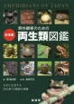 野外観察のための日本産両生類図鑑 日本に生息する両生類79種類を網羅
