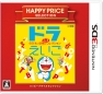 3DSハッピープライスセレクション ドラえいご のび太と妖精のふしぎコレクション