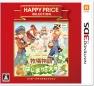 3DSハッピープライスセレクション 牧場物語 はじまりの大地