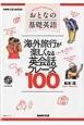 おとなの基礎英語 海外旅行が楽しくなる英会話フレーズ100 NHK CD BOOK