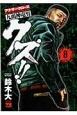 クズ!!~アナザークローズ 九頭神竜男~ (8)