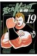 荒くれKNIGHT 黒い残響完結編 (19)
