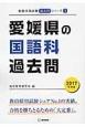 愛媛県の国語科 過去問 2017