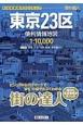 街の達人 東京23区 便利情報地図<2版>