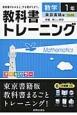 教科書トレーニング 新編・新しい数学 数学 1年<東京書籍版>