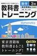 教科書トレーニング 新編・新しい数学 数学 3年<東京書籍版>