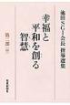 幸福と平和を創る智慧 第二部(中) 池田SGI会長指導選集